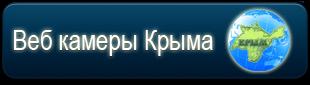 Веб камеры Крыма